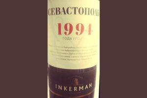 Отзыв о винном напитке Inkerman СЕВАСТОПОЛЬ 1994