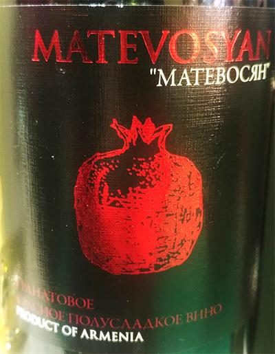 Отзыв о вине Matevosyan «Матевосян» гранатовое полусладкое 2017