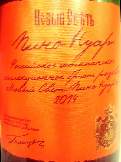 Отзыв об игристом вине Новый Свет Пино Нуар Коллекционное брют розовый 2014