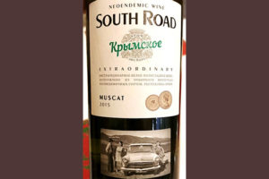 Отзыв о вине South Road extraordinary Крымское Muscat 2015