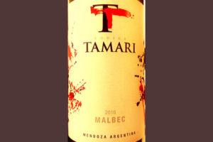 Отзыв о вине Tamari Malbec Mendoza Argentina 2016