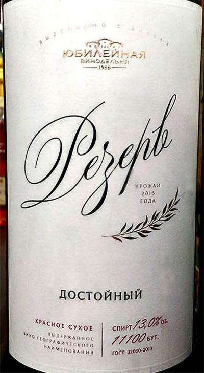 Отзыв о вине Винодельня Юбилейная Достойный Резерв 2015