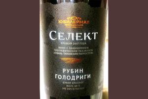 Отзыв о вине Винодельня Юбилейная Рубин Голодриги Селект 2017