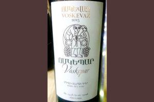 Отзыв о вине Voskevaz Voskepar white dry 2015