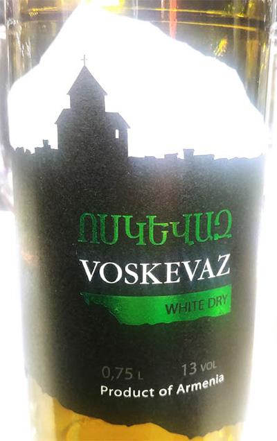 Отзыв о вине Voskevaz white dry 2017