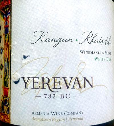 Отзыв о вине Yerevan Kangun Rkatsiteli winemaker's Blend white dry 2017