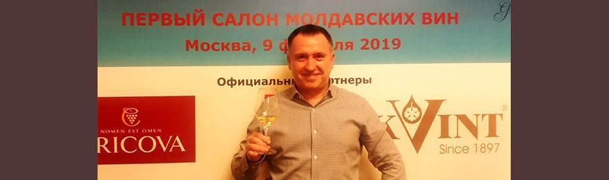 Заметки с Первого Форума молдавских вин