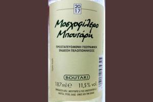 Отзыв о вине Boutari Moschofilero white dry 2018