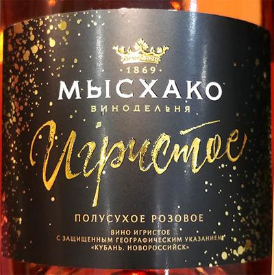 Отзыв об игристом вине Винодельня Мысхако Игристое полусухое розовое