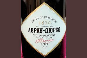 Отзыв об игристое вине Абрау-Дюрсо Victor Dravigny Брют Белое Премиум 2014