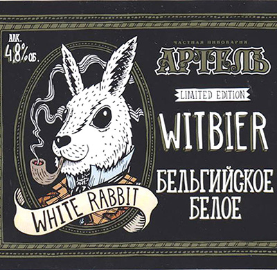 Отзыв о пиве Артель White Rabbit Witbier Бельгийское белое
