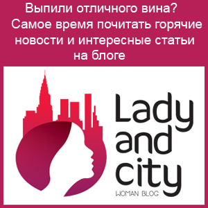 Блог Lady and City