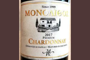 Отзыв о вине Charalambos Pericleous Monolitos Chardonnay Premium 2017