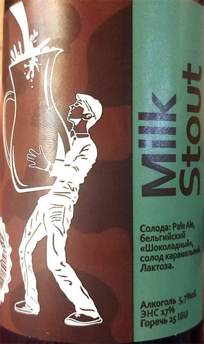 Отзыв о пиве Milk Stout Пиво Экспериментальное N22