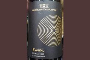 Отзыв о вине Oivopoieio Kyperounda Ekopos shiraz 2016
