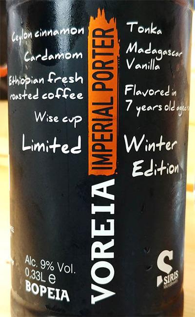 Отзыв о пиве Siris Voreia Imperial Porter