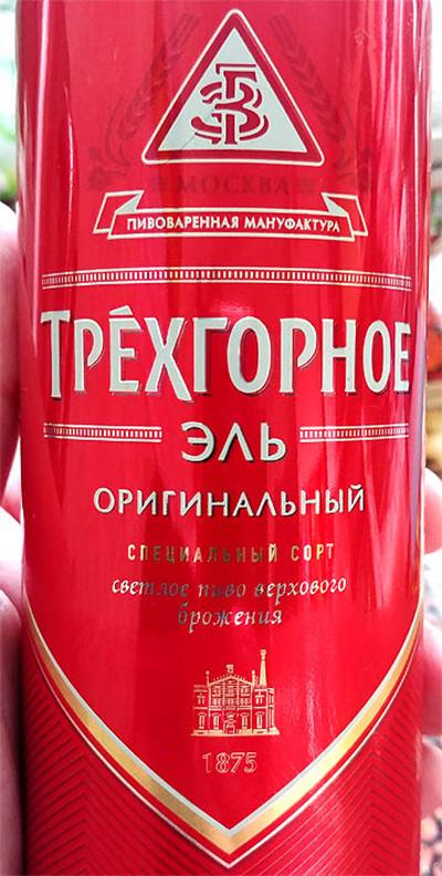 Отзыв о пиве Трехгорное Эль оригинальный