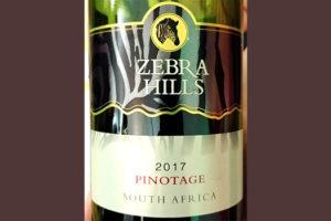 Отзыв о вине Zebra Hills Pinotage 2017