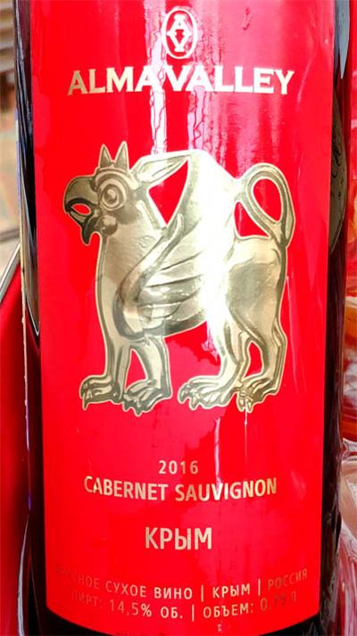Отзыв о вине Alma Valley Cabernet Sauvignon Крым 2016