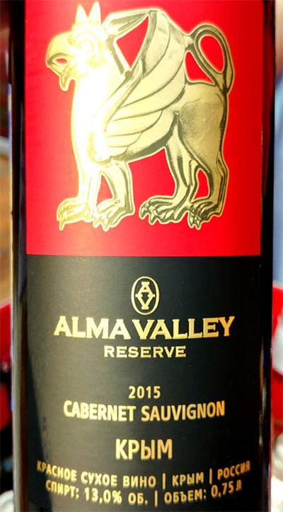 Отзыв о вине Alma Valley Cabernet Sauvignon reserve Крым 2015