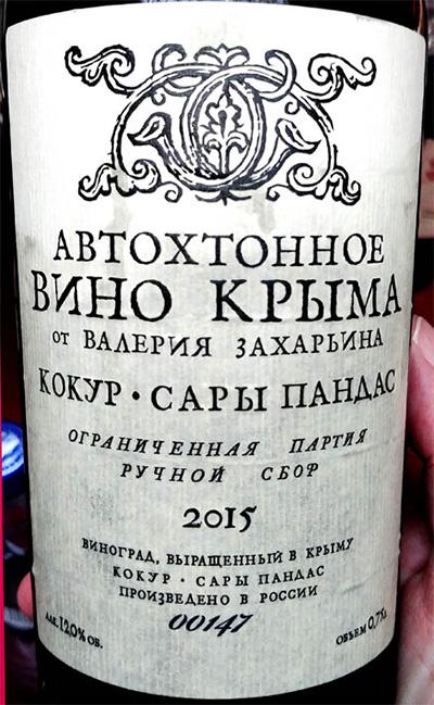 Отзыв о вине Автохтонное вино Крыма от Валерия Захарьина Кокур Сары Пандас 2015