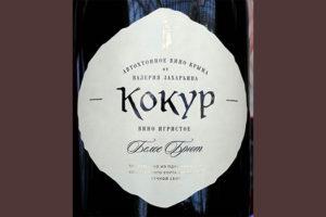 Отзыв об игристом вине Автохтонное вино Крыма от Валерия Захарьина Кокур Белое игристое брют 2015