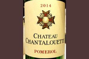 Отзыв о вине Chateau Chantalouette Pomerol 2014