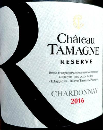 Отзыв о вине Chateau Tamagne Chardonnay reserve 2016