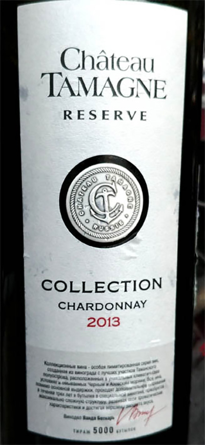 Отзыв о вине Chateau Tamagne Collection Chardonnay reserve 2013