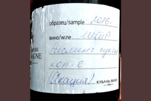 Отзыв о вине Chateau Tamagne Collection Riesling 2016