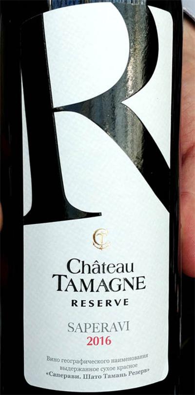 Отзыв о вине Chateau Tamagne Saperavi reserve 2016
