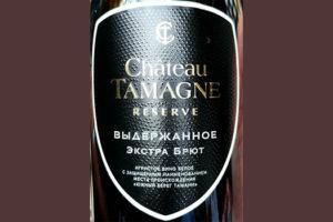 Отзыв об игристом вине Chateau Tamagne reserve белое выдержанное брют