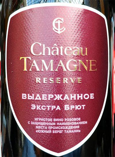 Отзыв об игристом вине Chateau Tamagne reserve розовое выдержанное брют