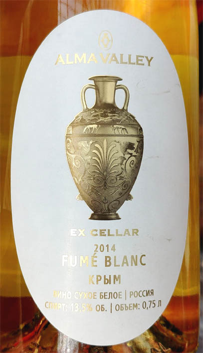 Белое сухое Fume Blanc Ex Cellar 2014