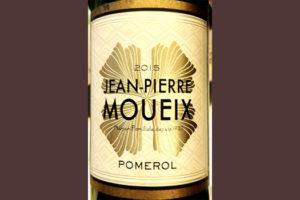Отзыв о вине Jean-Pierre Moueix Pomerol 2015