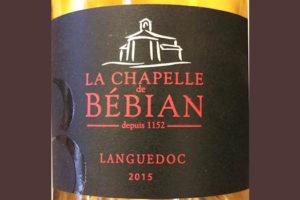 Отзыв о вине La Chapelle de Bebian Languedoc 2015