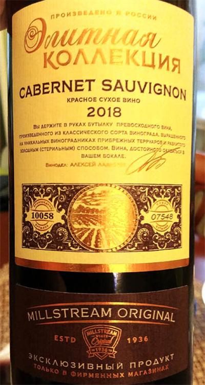 Отзыв о вине Millstream Original Элитная Коллекция Cabernet Sauvignon 2018