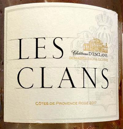 Отзыв о вине Sacha Lichine Les Clans Cotes de Provence rose 2017