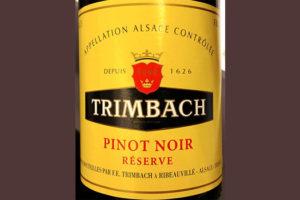 Отзыв о вине Trimbach Pinot Noir reserve 2016