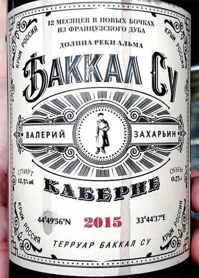 Отзыв о вине Валерий Захарьин Баккал Су Каберне 2015