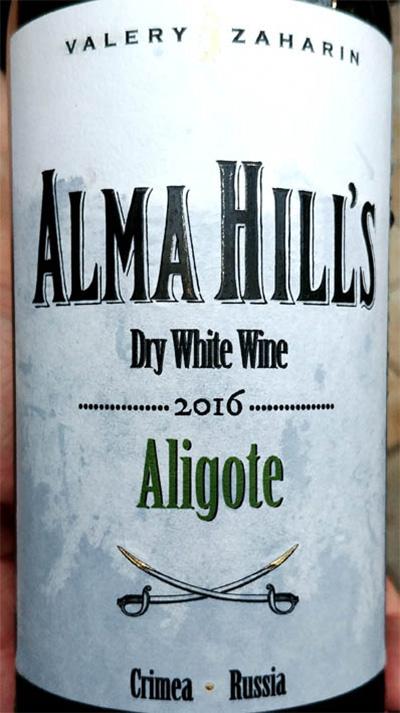 Отзыв о вине Valery Zaharin Alma Hill's Aligote dry white wine 2016