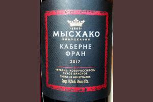 Отзыв о вине Винодельня Мысхако Каберне Фран 2017