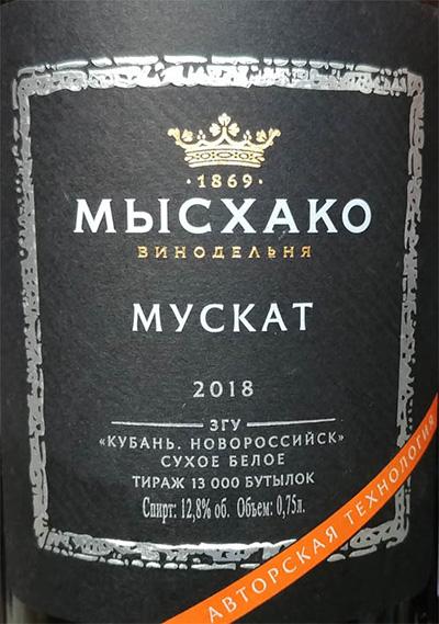 Отзыв о вине Винодельня Мысхако Мускат 2018