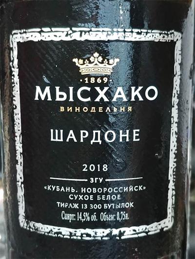 Отзыв о вине Винодельня Мысхако Шардоне 2018