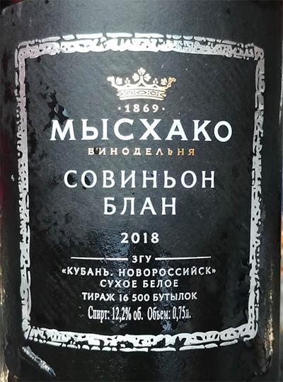 Отзыв о вине Винодельня Мысхако Совиньон Блан 2018