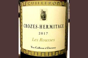 Отзыв о вине Yves Cuilleron a Chavanay Crozes-Hermitage Les Rousses 2017