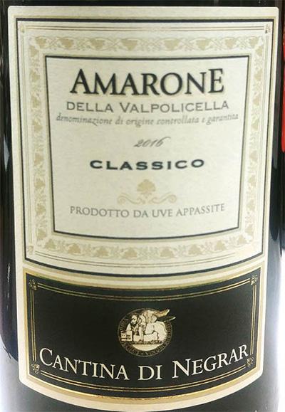 Отзыв о вине Cantina di Negrar Amarone della Valpolicella classico 2016