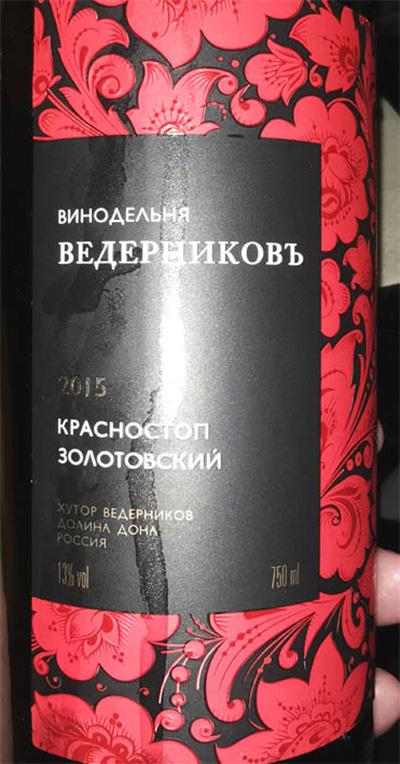 Отзыв о вине Винодельня Ведерников Красностоп Золотовский 2015