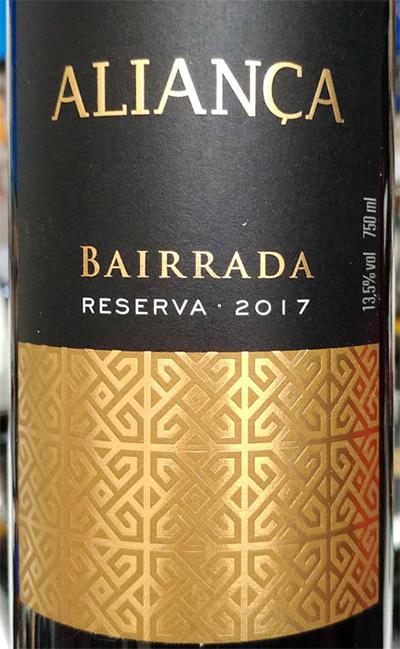 Отзыв о вине Alianca Bairrada Reserva tinto 2017