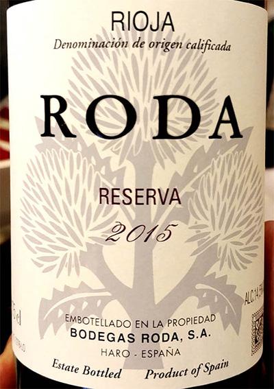 Отзыв о вине Bodegas Roda Roda Reserva Rioja 2015